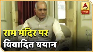 UP min Dharmpal Singh's controversial remarks on Ram Mandir | Namaste Bharat - ABPNEWSTV