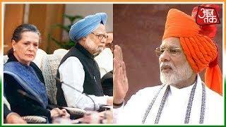 '2013 की रफ्तार से चलते तो धुआं वाला चूल्हा न खत्म होता' | PM Modi Takes A Dig At UPA Government - AAJTAKTV