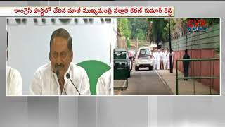 Former CM Kiran Kumar Reddy Speak to Media After Join Congress Party | CVR News - CVRNEWSOFFICIAL
