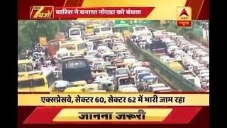 Heavy traffic jams on expressway due to rain in Noida - ABPNEWSTV