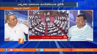Debate On Rajya Sabha Deputy Chairman Election Results | TDP Support Congress | Part-2 | iNews - INEWS