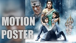 Poorna's Rakshasi Motion Poster || Abhimanyu Singh || Panna Royal || Dream Catchers Entertainment - IGTELUGU