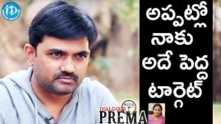 In Those Days That's The Biggest Target For Me - Maruthi || Dialogue With Prema - IDREAMMOVIES