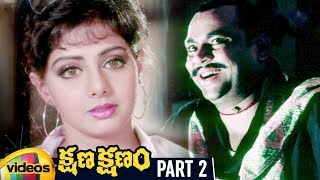 Kshana Kshanam Telugu Full Movie HD | Venkatesh | Sridevi | RGV | Keeravani | Part 2 | Mango Videos - MANGOVIDEOS