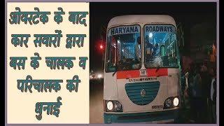 video : ओवरटेक करने पर कार सवार युवकों द्वारा बस पर पथराव, चालक व परिचालक की पिटाई