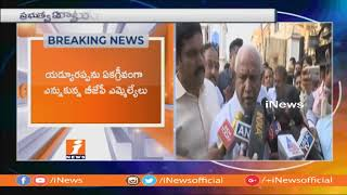 Yeddyurappa Elected as BJPLP Leader   Arrangements For Swearing-in ceremony Tomorrow   iNews - INEWS