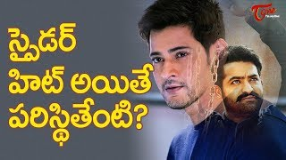 How Spyder Is Going To Affect Jai Lava Kusa ? #FilmGossips - TELUGUONE