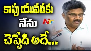 AP DGP Sambasiva Rao Press Meet || No Permission for Mudragada Padayatra || NTV - NTVTELUGUHD
