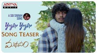 Yegire Yegire Song Teaser  | A Sid Sriram Song | Madhanam Movie | Ron Ethan Yohann - ADITYAMUSIC