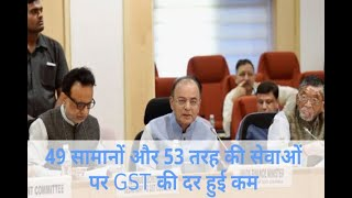 In Graphics: GST rates on 29 items, 54 services cut; return filing to be made simpler - ABPNEWSTV