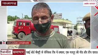 video: Ply Board Factory के केमिकल टैंक में Blast, एक मजदूर की Death और तीन घायल