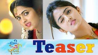 Adi Oka Idi Le Teaser ||Swarna Babu || Sabyasachi, Radhika || IndiaGlitz Telugu - IGTELUGU