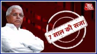 Breaking News | Lalu Prasad Yadav Sentenced To Seven Years In Jail In Dumka Treasury Case - AAJTAKTV