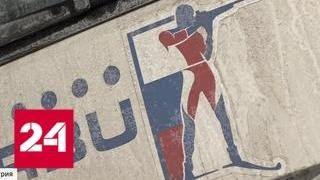 """IBU не смог отстранить """"по-тихому"""" российских биатлонистов от со"""