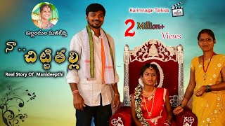 Naa Chitti Thalli (Biopic) | New Short Film | Karimnagar Talkies - YOUTUBE