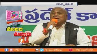 Political War On AICC Chief Rahul Gandhi Telangana Tour | Congress Vs TRS | iNews - INEWS