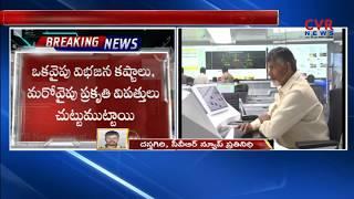AP CM Chandrababu Holds Teleconference Over Neeru-Pragathi programme | CVR NEWS - CVRNEWSOFFICIAL