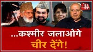 Kashmir Panchayat चुनाव से पहले आतंक, क्या जनता के शासन से डरते हैं आतंकी ? Rohit Sardana का दंगल - AAJTAKTV