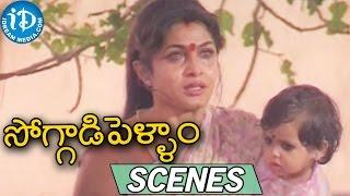 Soggadi Pellam Movie Scenes || Ramya Krishnan, Nirmalamma Emotional Scene - IDREAMMOVIES