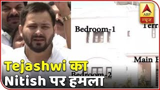 CM Nitish snooping into his house with CCTV camera, alleges Tejashwi - ABPNEWSTV