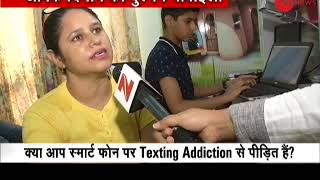 'Texting Addiction': This is what too much of texting may cause you to have! - ZEENEWS