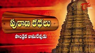 Indian Mythological Stories | Paundraka Vasudeva | By Dr. Muktevi Bharathi - TELUGUONE
