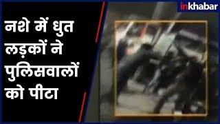Uttar Pradesh: नशे में धुत लड़कों ने पुलिसवालों को पीटा - ITVNEWSINDIA