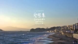 愛密集i miss you - Shing02 + Yakkle