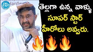 Director Teja Motivating Speech To Aspiring Artists || Mayukha Talkies Press Meet || iDream Movies - IDREAMMOVIES