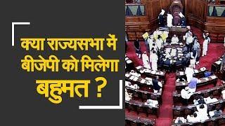 RS elections: Can NDA reach majority mark by 2020? | क्या राज्यसभा में बीजेपी को मिलेगा बहुमत? - ZEENEWS