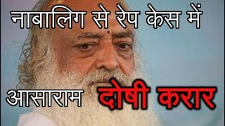 Asaram Rape Verdict: Self Styled Godman CONVICTED - ABPNEWSTV