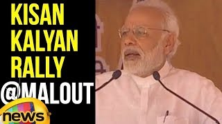 PM Narendra Modi Speech in Kisan Kalyan Rally at Malout, Punjab | Mango News - MANGONEWS