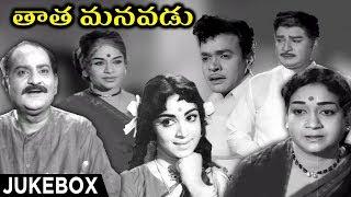 Tata Manavadu Video Songs Juke Box || SVR || Raja Babu || Vijaya Nirmala || Anjali Devi - RAJSHRITELUGU