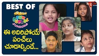 BEST OF FUN BUCKET JUNIORS | Funny Compilation Vol 33 | Back to Back Kids Comedy | TeluguOne - TELUGUONE