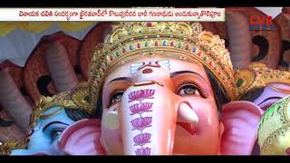 Devotees Full Rush at Khairatabad Ganesh | Hyderabad | CVR News - CVRNEWSOFFICIAL