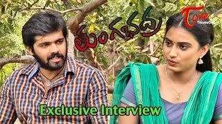 Tungabhadra‬ Movie Team Exclusive Interview | Adith | Dimple | 01 - TELUGUONE