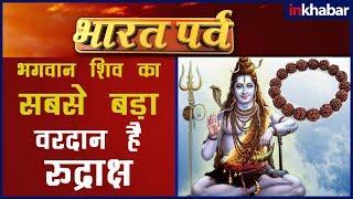 Science behind Wearing a Rudraksha: भगवान शिव का सबसे बड़ा वरदान है रुद्राक्ष - ITVNEWSINDIA
