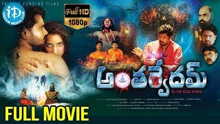 Anthervedam Full Telugu HD Movie ||Amar ||Posani Krishna Murali ||Tanikella Bharani || iDream Movies - IDREAMMOVIES
