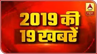 Watch top 19 election news of the day - ABPNEWSTV
