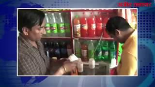 video : खाद्य सुरक्षा अधिकारी की टीम द्वारा की गई सेम्पलिंग से बाजार में मचा हड़कंप