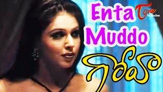 Goa Movie Songs | Enta Muddo Video Song | Sumit Roy, Jyothika Solanki, Karishma Mehta - TELUGUONE