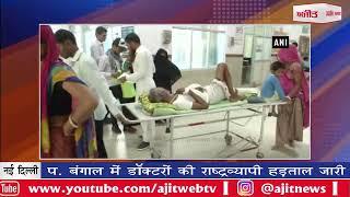 video : प. बंगाल में डॉक्टरों की राष्ट्रव्यापी हड़ताल जारी