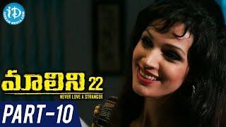 Malini 22 Full Movie Part 10 || Nithya Menen || Krish J Sathaar || Naresh || Sripriya - IDREAMMOVIES