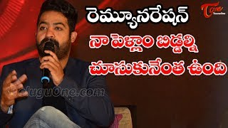 NTR About Remuneration For Bigg Boss - TELUGUONE