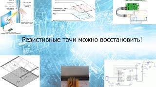 Ремонт мобильных телефонов :восстановление резистивного тачскрина