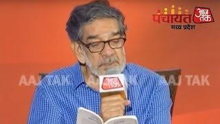 Bhopal की गलियों पर Rajesh Joshi की कविता   #PanchaayatAajTak - AAJTAKTV