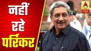Goa CM Parrikar dead after long battle with cancer - ABPNEWSTV