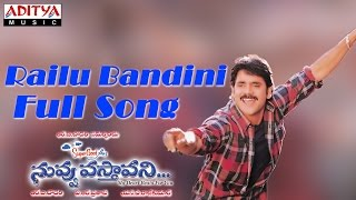 Railu Bandini Full Song ll Nuvvu Vasthavani Movie ll Nagarjuna, Simran - ADITYAMUSIC