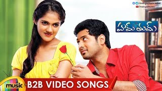 Hum Tum Movie Back 2 Back Video Songs | Latest Telugu Songs | Maneesh | Simran | Mango Music - MANGOMUSIC