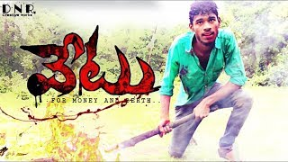 Vetu / Latest Suspense  Thriller Telugu short film  /DNR creative works - YOUTUBE